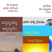 Deevi Subbarao Poetry print collection by Deevi Subbarao