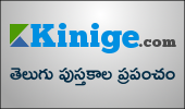 Telugu eBooks on Kinige