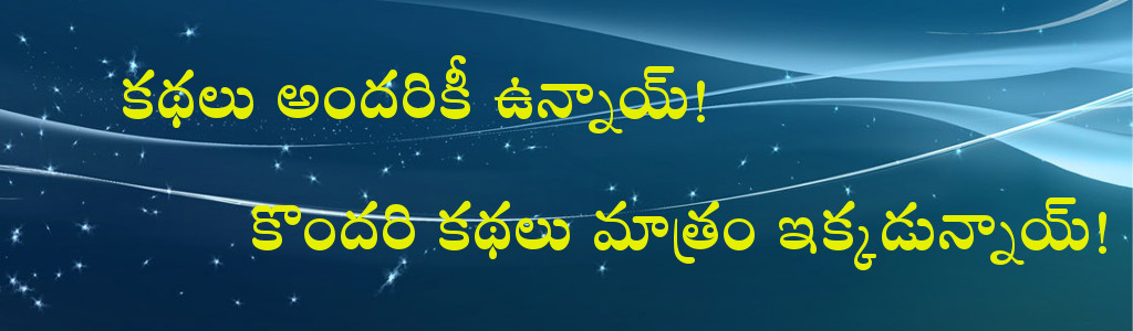 Telugu short stories
