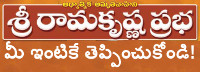 Sri Ramakrishna Prabha Monthly Subcription Home Delivery